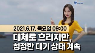 [웨더뉴스] 오늘의 미세먼지 예보 (6월 17일 09시…