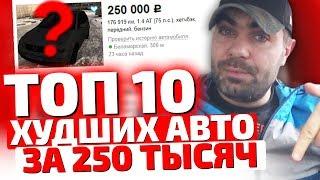 Треш-обзор: Тачки за 250 тысяч. Не покупайте их НИКОГДА!!!