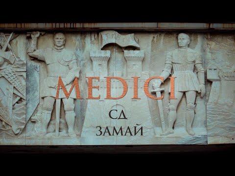 Смотреть клип Сд & Замай - Medici