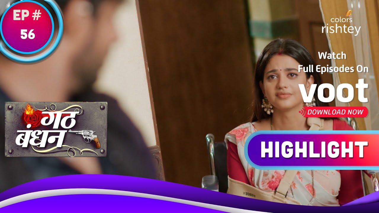 Gathbandhan   गठबंधन   Raghu Faces Mai's Disappoinment   माई की निराशा का सामना करेगा रघु