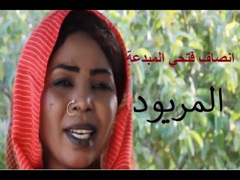 انصاف فتحي  اغنية المريود فيديو كليب سوداني Sudanese Video Clip  Insaf Fatihi