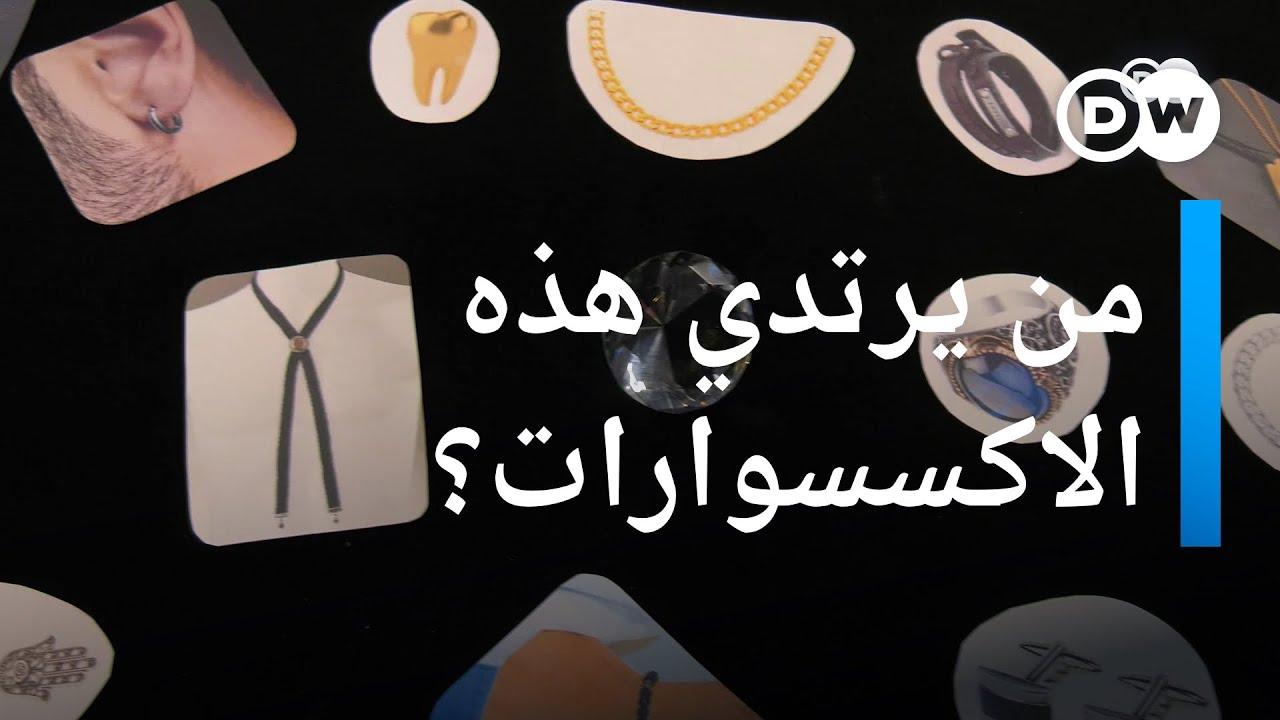 إكسسوارات الرجال: ما الفرق بين حلي الشباب العربي والألماني؟ | فراس بين الناس  - نشر قبل 18 دقيقة