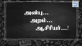 teachers-day-2019-anbasiriyar-hindu-tamil-thisai