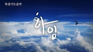 [묵상기도음악] 묵상기도를 위한 PIANO 즉흥연주 '하임' 5/'The Presence of God'5