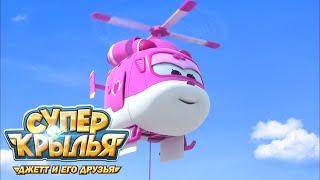 Супер Крылья - Загадай желание - Самолетик Джетт и его друзья - Мультики для детей (50)
