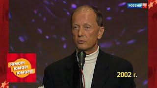 Михаил Задорнов (2002). Юмор! Юмор!! Юмор!!! с Евгением Петросяном
