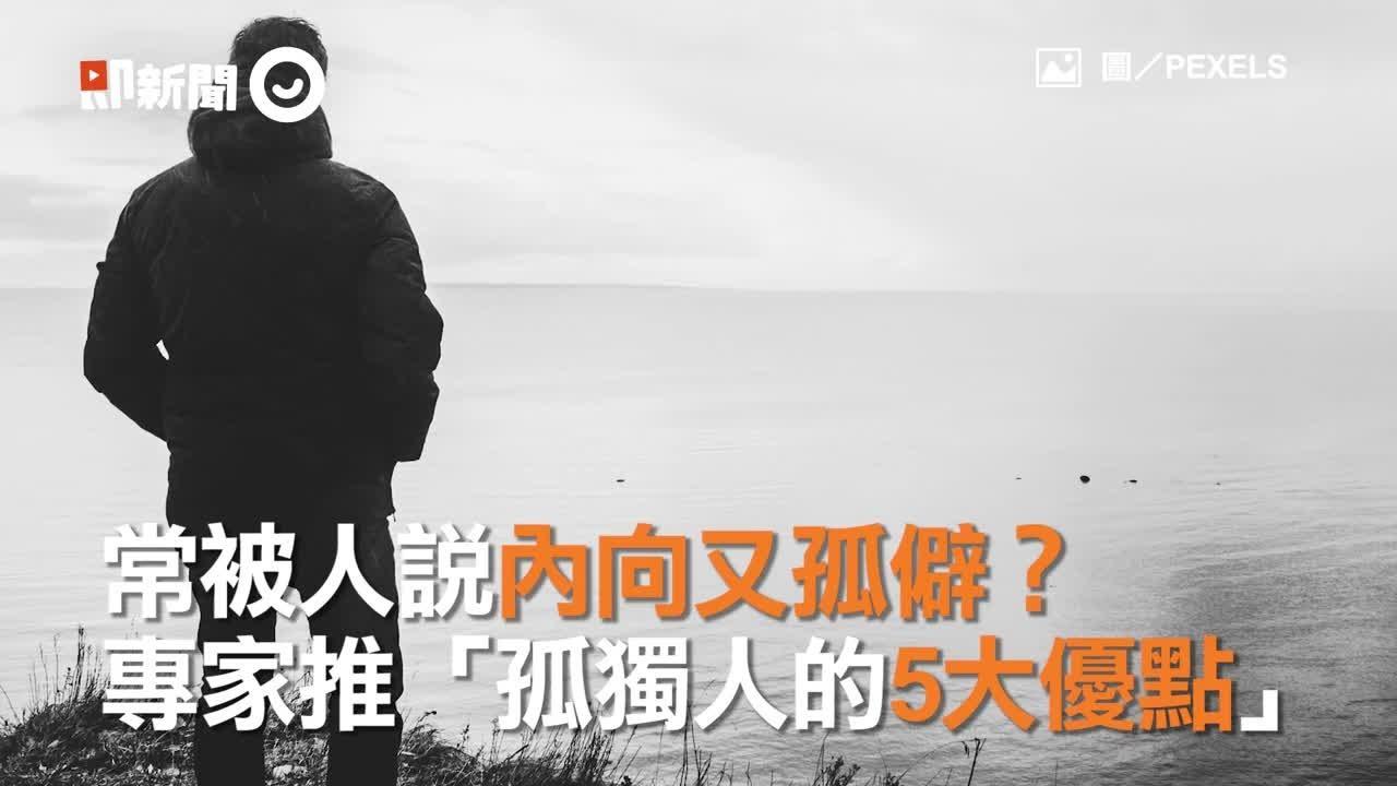 常被人說內向又孤僻? 專家推「孤獨人的5大優點」 獨處 - YouTube