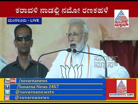Choose 'Mazboot' Govt, Not 'Majboor': Narendra Modi in Mangaluru