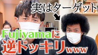 【逆ドッキリ】仕掛け人だと思っているノリノリのFujiyamaにまさかの逆ドッキリ【SUSHI★BOYSのいたずら#223】