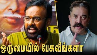 கேமராவில் கூட ஒருமையில் தான் பேசுறாரு : Karu Pazhaniappan Speech About Kamal | Latest News