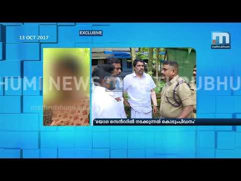 Brutally Tortured At Ghar Wapsi Centre In Kochi, Says Woman| Mathrubhumi News