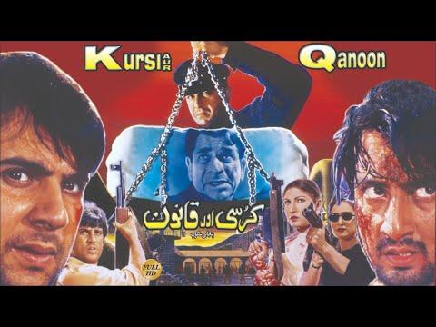 KURSI AUR QANOON  1999 - SHAAN, SAIMA, MOAMAR RANA, BABAR ALI, REEMA, RAMBO & NARGIS