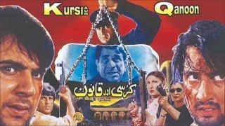 KURSI AUR QANOON (1999) - SHAAN, SAIMA, MOAMAR RANA, BABAR ALI, REEMA, RAMBO & NARGIS