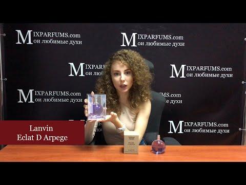 Краткий обзор + оценка парфюма Lanvin Eclat D Arpege