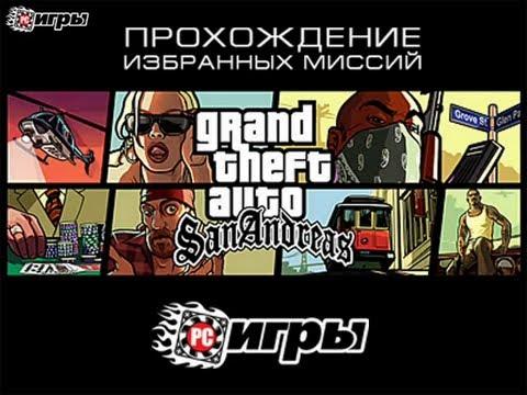 Скачать SAMP для GTA San Andreas