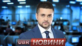 UBR NEWS 02 11 2016 1900 #news #ubr #новости #новини
