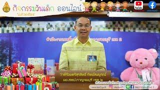 กิจกรรมวันเด็ก ออนไลน์ 2564 สพป.กาญจนบุรี เขต 2