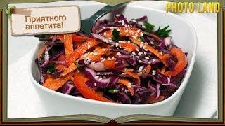 Салат из краснокочанной капусты || PHOTO LAND (красная капуста рецепт, салат из капусты рецепт)