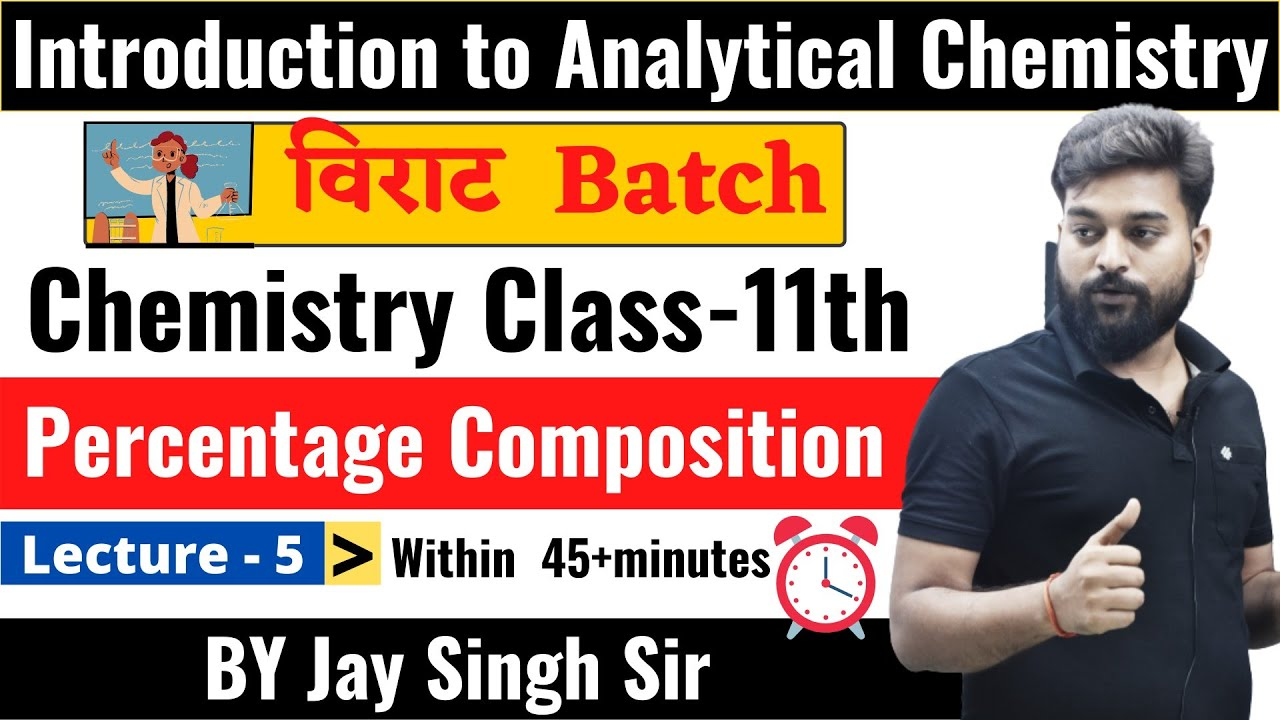 Lecture 5 | Chapter 2 Introduction to analytical chemistry class 11 chemistry Maharashtra board #nie