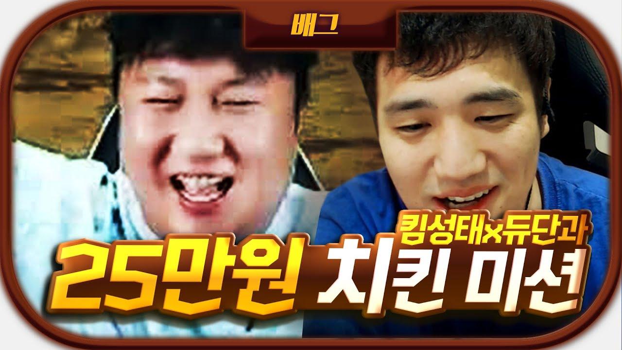 [배그] 킴성태x듀단과 치킨시 25만원 미션