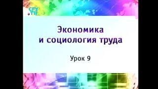 Урок 9. Производительность и эффективность труда