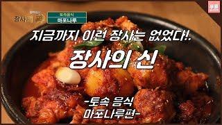 [강태봉의 장사의 신] 토속음식점 마포나루_韓国伝統料理…