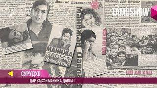 Сурудхо дар васфи Манижа Давлат / Songs Dedicated to Manizha Davlat (2017)