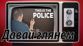 Давай глянем This is the police