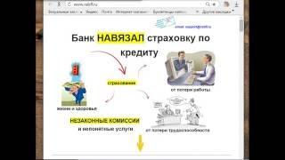 видео Возврат банковских комиссий