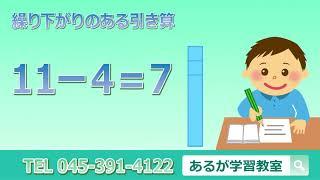 横浜市の算数・数学の学習教室なら、あるが学習教室へ。 水道方式とは、...