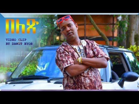 New Eritrean Music 2019 BELETS BY DAWIT EYOB   በለጽ  ሓዳስ ቪድዮ ክሊፕ ብዳዊት ኢዮብ