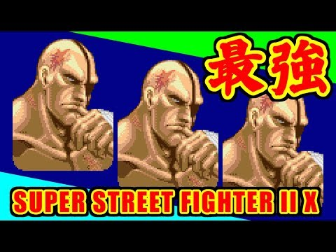[LV8] 最強サガット - SUPER STREET FIGHTER II X / Turbo
