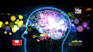 الرقية الشرعية للتحفيز الذهني وتنشيط العقل وتقوية الذاكرة
