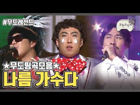 Infinite Challenge Song Festival Compilation | 무도띵곡모음 :: 2012 나름가수다