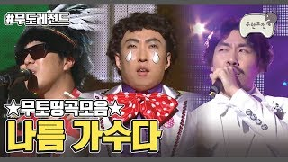 Infinite Challenge Song Festival Compilation | 무도띵곡모음 :: 2012 나름가수다