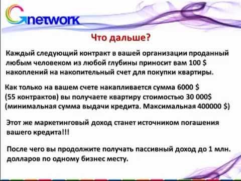 Gnetwork.Бинарно-матричный маркетинг план.