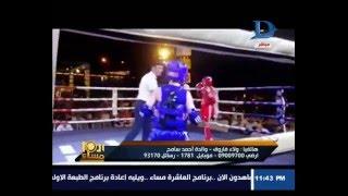 العاشرة مساء| طالب مصري يفوز على طالب اسرائيلي في لعبة من ألعاب الدفاع عن النفس ويرفع علم مصر عالياً