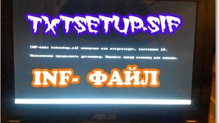 Ошибки при установке Windows XP с флешки: inf-файл txtsetup.sif