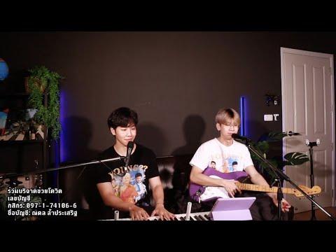 LIVEโค้ช EP1 - บอนซ์วอร์ (FULL VIDEO)