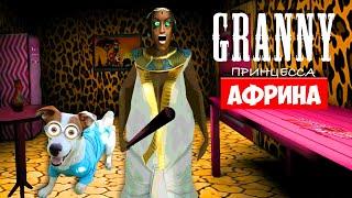 СОБАКА ИГРАЕТ В GRANNY ►МОД ПРИНЦЕССА АФРИНА ГРЕННИ ► Dog playing Princess AFRINA in Granny