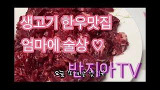 광주 남구 봉선동 최고의맛집 #산낙지 #생고기 #오징어…