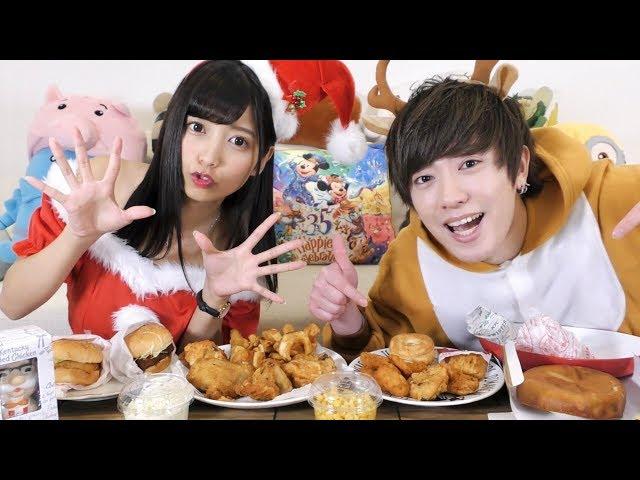 【クリスマス】男女でケンタッキー全メニュー食べきれるまで帰れません!!【サンタコス】