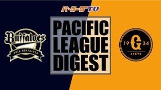 バファローズ対ジャイアンツ(ほっと神戸)の試合ダイジェスト動画。 2018...