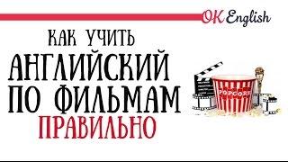 Как учить английский по фильмам ПРАВИЛЬНО | OK English