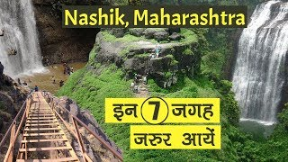 Top 7 Palace to Visit Near Nashik | Maharastra