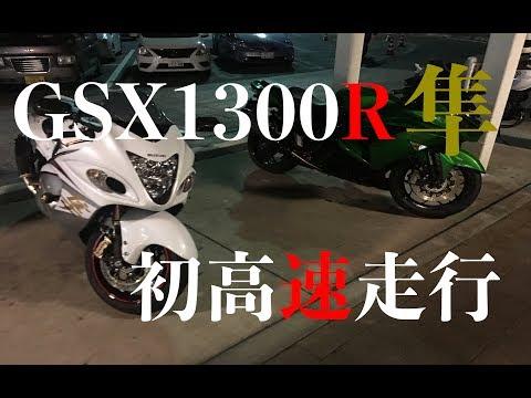 #55 隼で初めての高速 GSX1300R Ninja ZX-14R