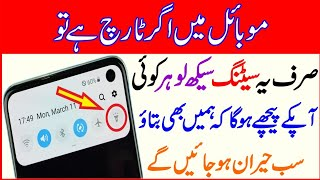Mind Blowing Android Mobile Torch New Secret Trick