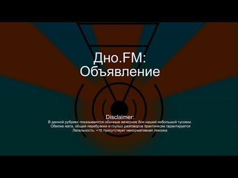 видео: Дно.fm [smite/Смайт] ОБЪЯВЛЕНИЕ!
