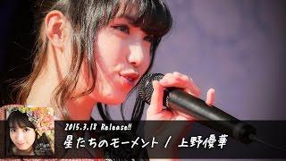 「星たちのモーメント」MV Short Ver. /上野 優華 https://youtu.be/QH...