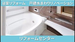 浴室リフォーム 戸建水まわりリノベーション リフォームセンター